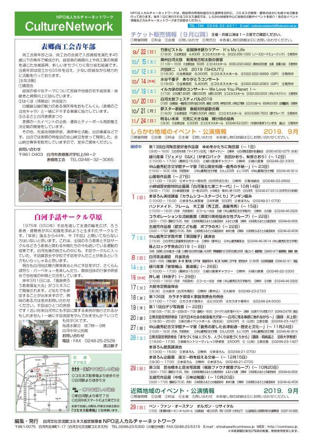 コミネス通信4