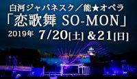 webスライダー画像_SO-MON