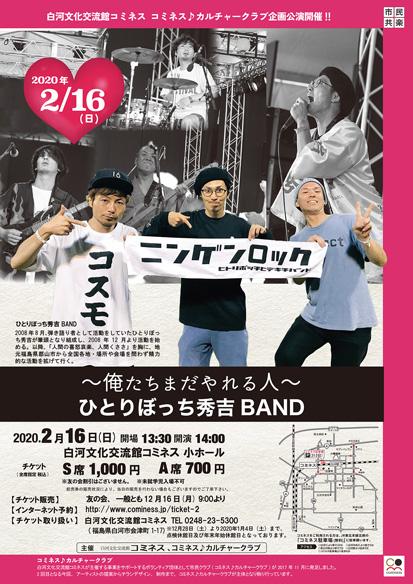 コミカル公演